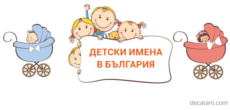 детски български имена